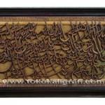 Kaligrafi Ayat Kursi, Jual Kaligrafi Ayat Kursi, Harga Kaligrafi Ayat Kursi, Kaligrafi Ayat Kursi Murah, Toko Kaligrafi Ayat Kursi, Produk Kaligrafi Ayat Kursi