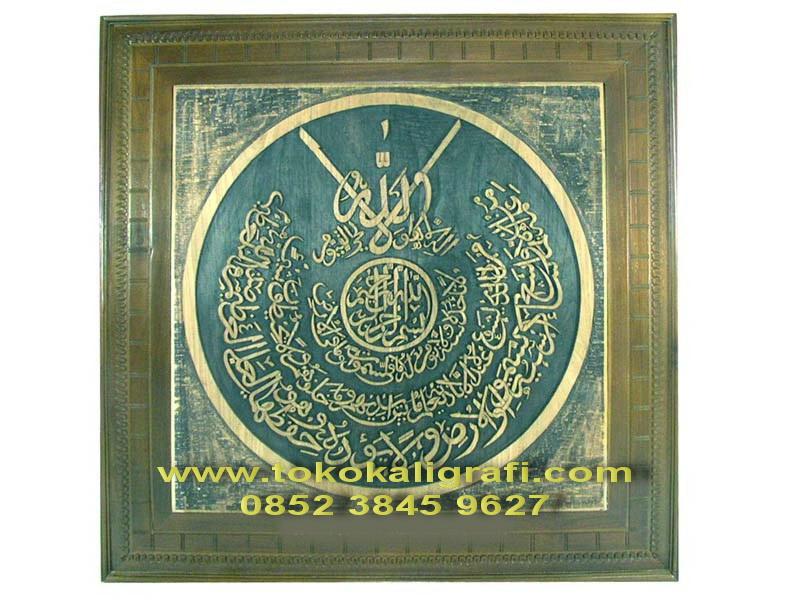 kaligrafi, kaligrafi ayat kursi, kaligrafi jepara, kaligrafi kayu, kaligrafi ukir, kaligrafi ukir ayat kursi, kaligrafi ukir Jepara, kaligrai ayat kursi