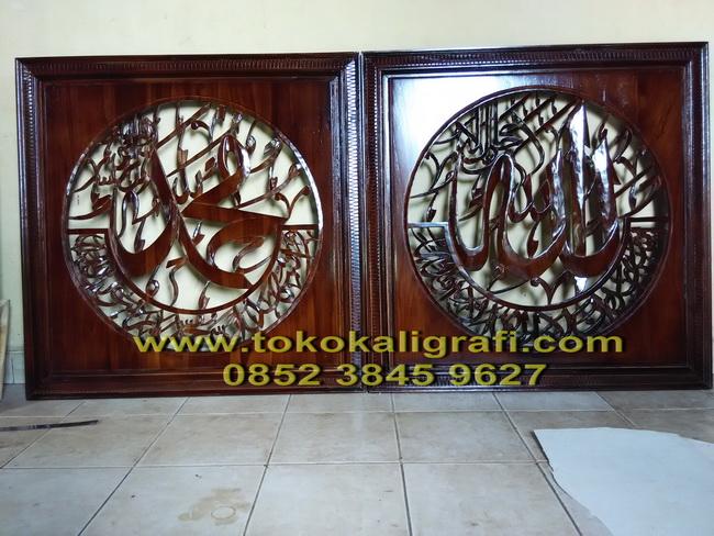 kaligrafi ukir allah muhammad, kaligrafi ukir kayu jati, kaligrafi ukir kayu murah, kaligrafi ukiran allah muhammad, seni kaligrafi jepara, seni ukir kaligrafi arab, sepasang kaligrafi allah dan muhammad ukir, toko kaligrafi ukir jepara, ukiran kaligrafi allah, ukiran kaligrafi allah dan muhammad, ukiran kaligrafi arab, ukiran kaligrafi asmaul husna, ukiran kaligrafi ayat kursi, ukiran kaligrafi dari kayu, ukiran kaligrafi dari kayu jati